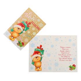 """Открытка """"С Новым Годом!"""" мишка с подарком, тиснение"""