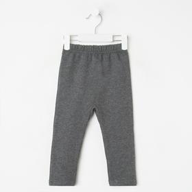Штанишки детские НАЧЁС, цвет серый, рост 68 см