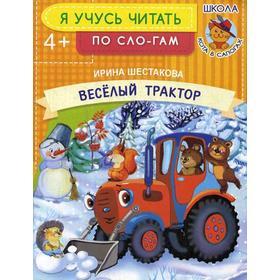 Веселый трактор. Шестакова И.Б.