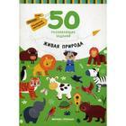 Живая природа: книга с заданиями. 50 развивающих заданий. Разумовская Ю.