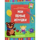 Мои первые игрушки: книжка-вырезалка. 2-е изд