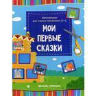 Мои первые сказки: книжка-вырезалка. 2-е изд