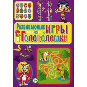 Развивающие игры и головоломки. Сост. Скиба Т.В.