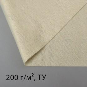 Полотно нетканое, иглопробивное, 1,5 × 2 м, плотность 200 г/м² Ош