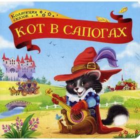 Кот в сапогах: книжка-картонка