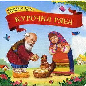Курочка Ряба: книжка-картонка. 2-е издание