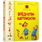 Первая книга малыша. Вреднули-капризули: стихи. Антонова Л., Роговенко Е и др.