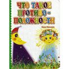 Что такое противоположности. Литературно-художественное издание для чтения родителями детям. Панасюк И.С.