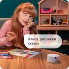 "Умная колонка ""Яндекс.Станция мини"", голосовой помощник Алиса, 3 Вт, Wi-Fi, BT 4.2, белая - Фото 13"