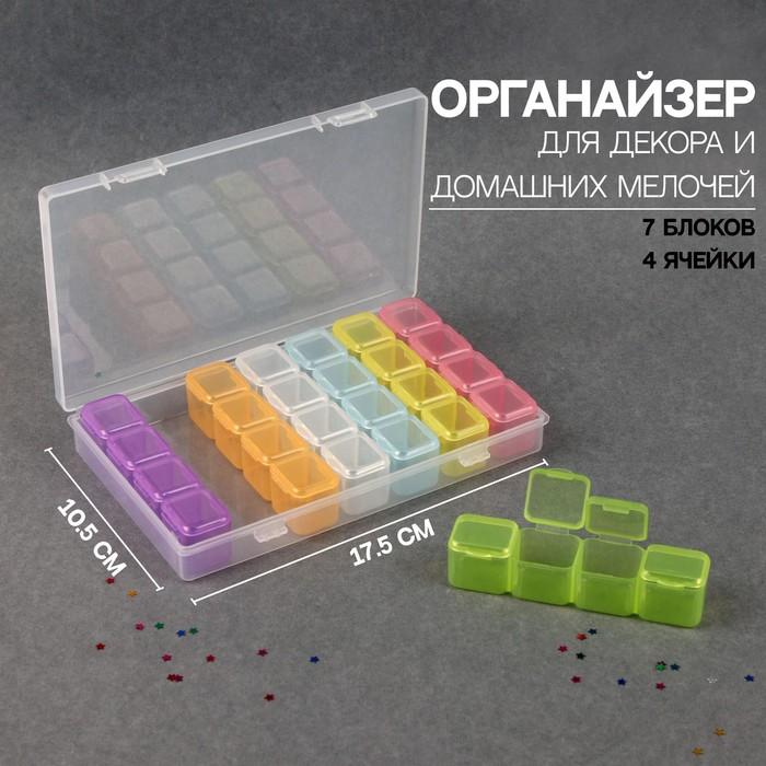 Контейнер для декора, 7 блоков по 4 ячейки, 17,5 × 10,5 × 2,5 см