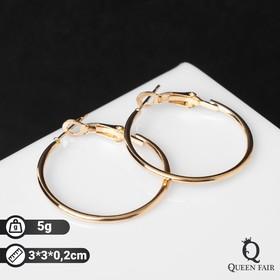 Серьги-кольца 'Классика' d=3 см, цвет золото Ош