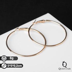 Серьги-кольца 'Классика' d=5 см, цвет золото Ош