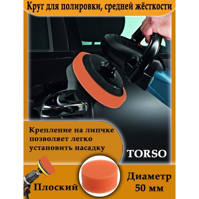 Круг для полировки TORSO, средней жёсткости, 50 мм, плоский