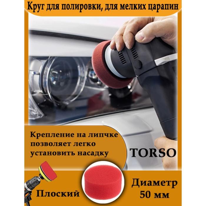 Круг для полировки TORSO, жесткий, 50 мм, плоский