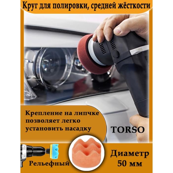 Круг для полировки TORSO, средней жёсткости, 50 мм, рельефный