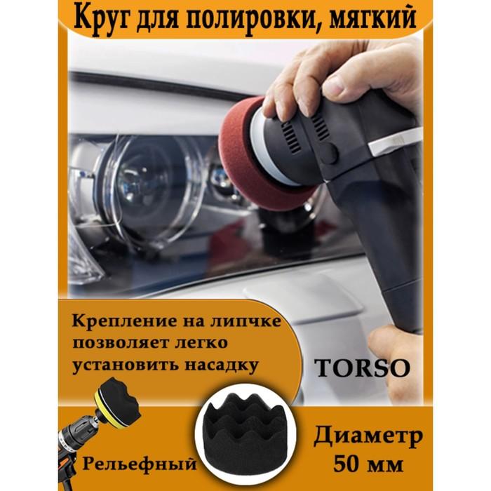 Круг для полировки TORSO, мягкий, 50 мм, рельефный