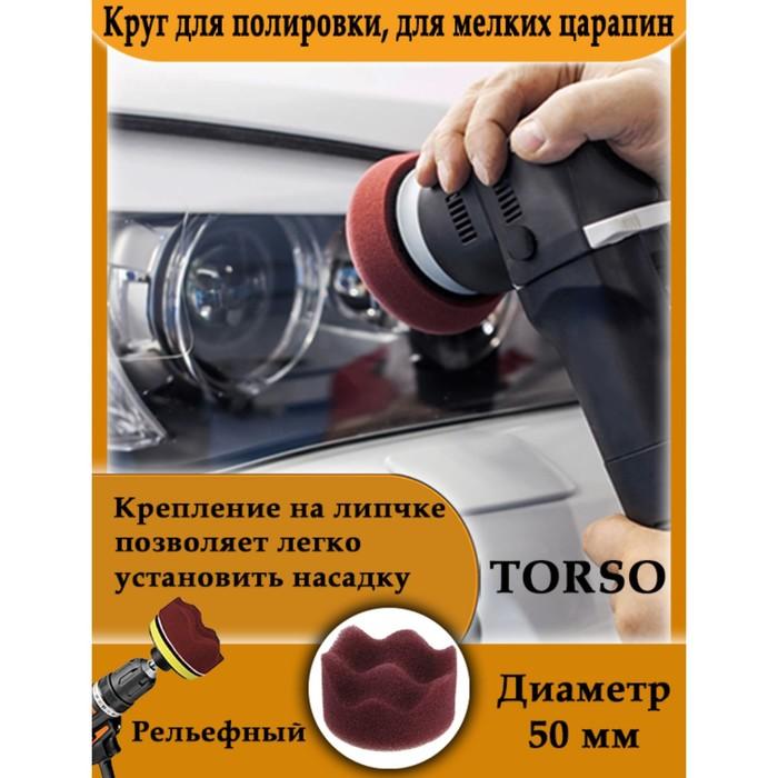 Круг для полировки TORSO, для мелких царапин, 50 мм, рельефный