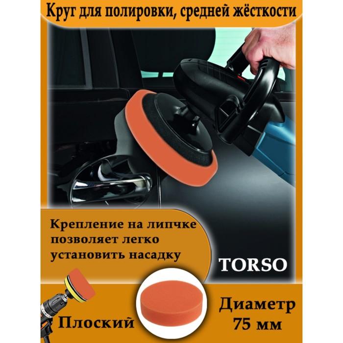 Круг для полировки TORSO, средней жёсткости, 75 мм, плоский