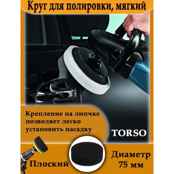Круг для полировки TORSO, мягкий, 75 мм, плоский
