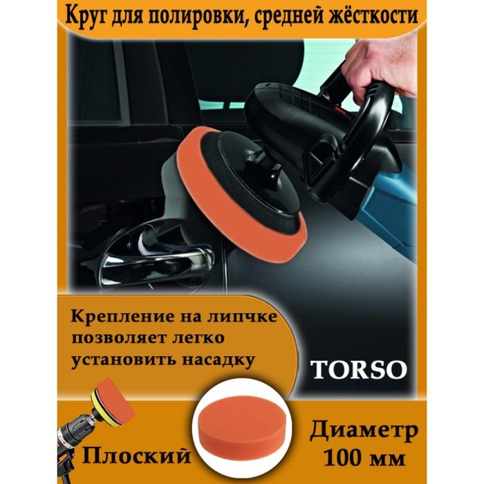 Круг для полировки TORSO, средней жёсткости, 100 мм, плоский