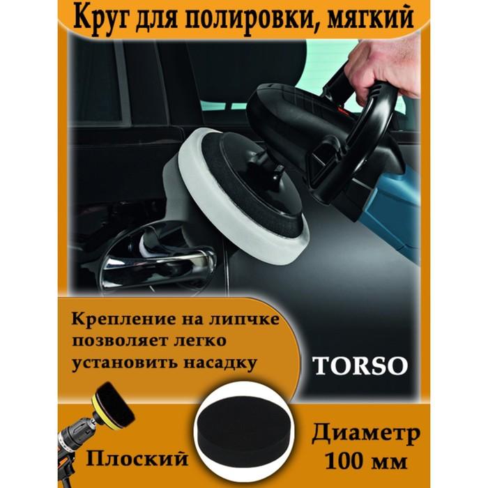 Круг для полировки TORSO, мягкий, 100 мм, плоский