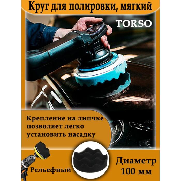 Круг для полировки TORSO, мягкий, 100 мм, рельефный