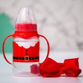Набор для малышки 'Дед Мороз': бутылочка для кормления 150 мл и повязка на голову Ош