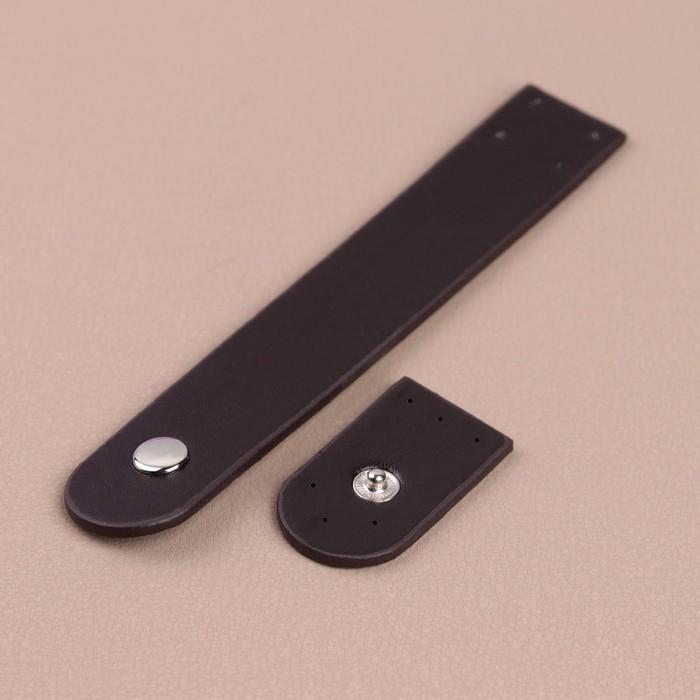 Застёжка пришивная для сумки, на кнопке, 15,5 × 2,5 см / 4,5 × 2,5 см, цвет коричневый/серебряный