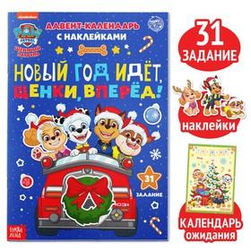 """Книга с наклейками """"Адвент календарь. Новый год идёт, щенки, вперёд!"""", 24 стр."""