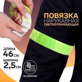 Светоотражающая повязка на липучке, 46 × 2,5 см, цвет жёлтый Ош