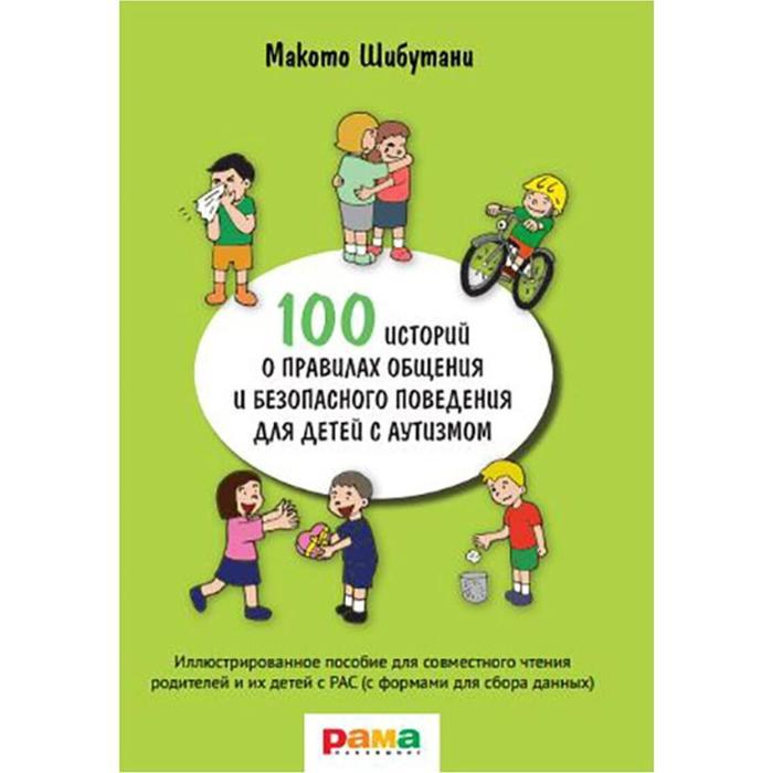 100 историй о правилах общения и безопасного поведения для детей с аутизмом: Иллюстр. пособие для совместного чтения родителей и их детей с РАС