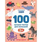 100 лучших тестов для малышей 3+. Тимофеева С., Терентьева И., Шевченко А.