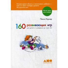 160 развивающих игр для детей от рождения до 3 лет. 6-е издание. Уорнер П.
