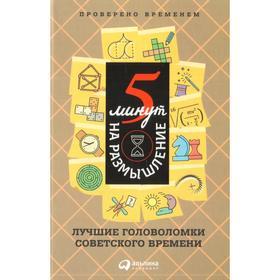 5 минут на размышление: Лучшие головоломки советского времени. 4-е издание