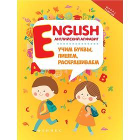 English: Английский алфавит: учим буквы, пишем, раскрашиваем. 6-е издание Ош
