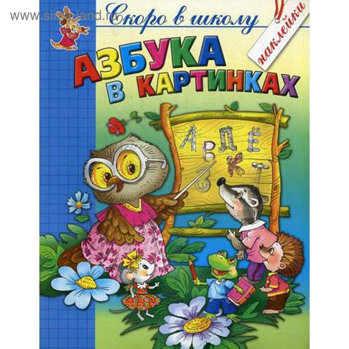 Азбука в картинках. Соколова И.С., Толстов С.М.