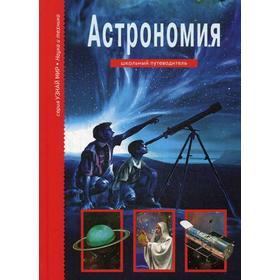 Астрономия. Узнай мир. Школьный путеводитель. Афонькин С.Ю.