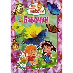 Бабочки (меловка)