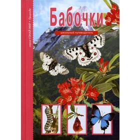 Бабочки. Узнай мир. Школьный путеводитель. Дунаева Ю.А.