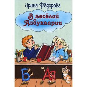 «В весёлой Азбукварии», Федорова И.