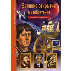Великие открытия и изобретения. Узнай мир. Крылов Г.А.