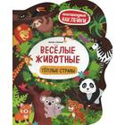 Веселые животные. Теплые страны: книжка с наклейками. 3-е изд
