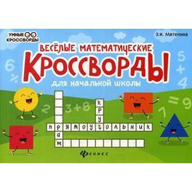 Веселые математические кроссворды для начальной школы. 3-е издание. Матекина Э.И.