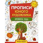 Времена года: обучающая книжка-раскраска. Панжиева М.