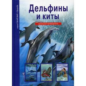 Дельфины и киты: школьный путеводитель. Дунаева Ю.А.