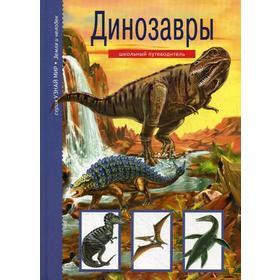 Динозавры. Школьный путеводитель. Панков С.С.