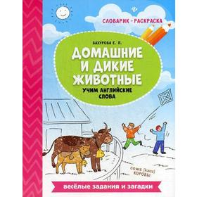 Домашние и дикие животные: учим английские слова. Бахурова Е.П.