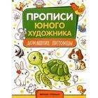 Домашние питомцы: обучающая книжка-раскраска. Панжиева М.