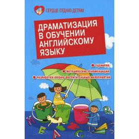 Драматизация в обучении английскому языку. Белянко Е.А.