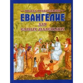 Евангелие для самых маленьких. 4-е издание, дополненное